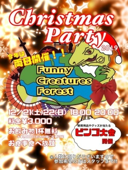 Christmas Party inふぁにくり 2019開催☆